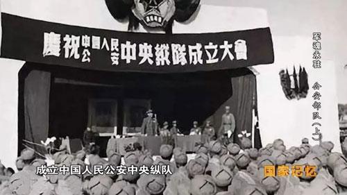 国家记忆20190722视频,军魂永驻 公安部队(上)