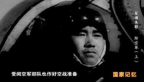 国家记忆20190724视频,军魂永驻 防空军(上)