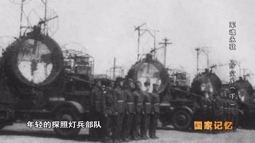 国家记忆20190725视频,军魂永驻 防空军(下)