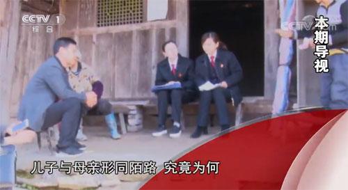 今日说法20190725,凤凰村的母亲(上)重庆石柱土家族石家乡