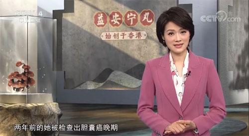 中华医药20190727,与肿瘤的生死对抗癌症的方法,刘淑兰