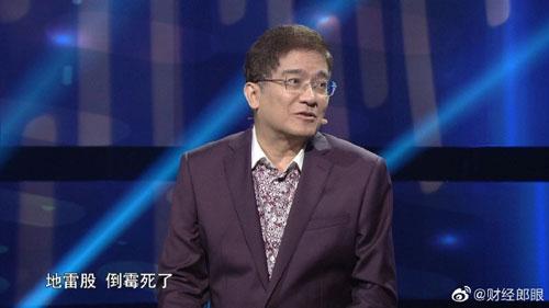 财经郎眼20190729,上市公司暴雷的背后,郎咸平,王福重,王牧笛