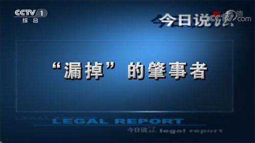今日说法20190805,漏掉的肇事者,四川营山县