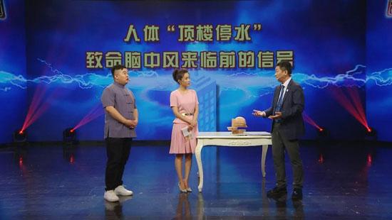养生堂20190809,宋海庆,警惕致命的人体顶楼停水,脑中风信号
