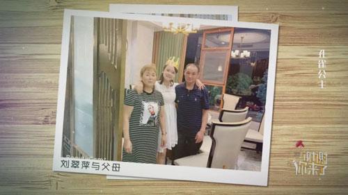 谢谢你来了20190812,孔雀公主,刘翠萍