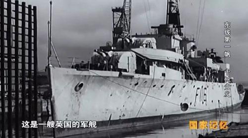国家记忆20190814,东线第一帆,千帆竞发,英国紫石英号军舰