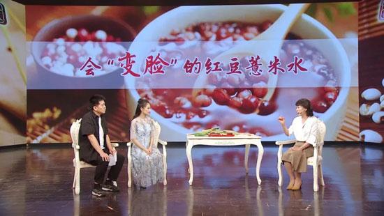 养生堂20190816,姜泉,会变脸的养生美食,红豆薏米水,祛湿