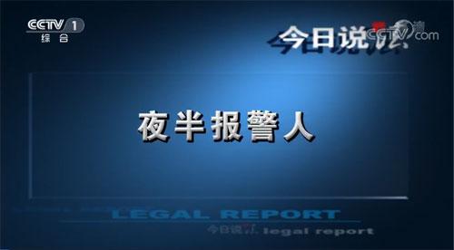 今日说法20190816,夜半报警人,湖南龙山县,医院盗窃案,吸毒人员