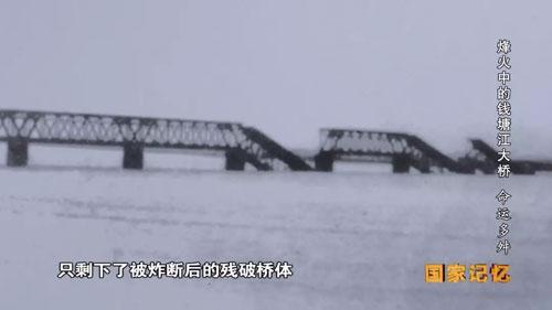 国家记忆20190815,烽火中的钱塘江大桥,命运多舛,茅以升