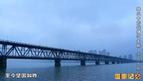 国家记忆20190816,烽火中的钱塘江大桥,保卫大桥