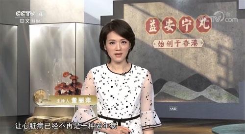 中华医药20190817视频,重获心生,心衰,心脏,保养方法