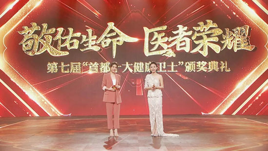 养生堂20190818,第七届首都十大健康卫士颁奖典礼