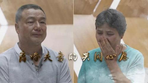 好久不见20190821,离婚夫妻共同心愿,何狗奋,刘迎梅