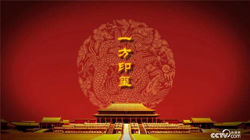百家讲坛20190821,林乾,雍正十三年(下部)1 一方印玺