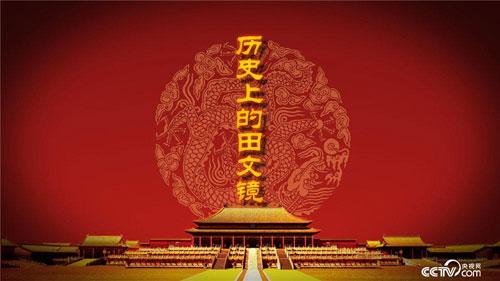 百家讲坛20190823,雍正十三年(下部)3 历史上的田文镜
