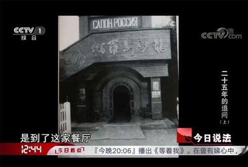 今日说法20190825,二十五年的追问(上)关洪海,湖北宜昌西陵