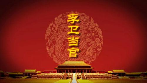 百家讲坛20190826,雍正十三年(下部)6 李卫当官