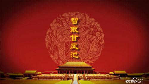百家讲坛20190827,雍正十三年(下部)7 智取甘凤池