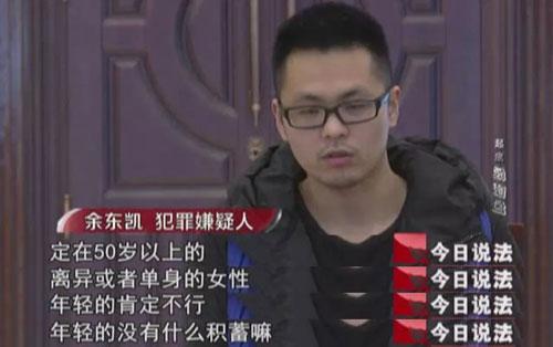 今日说法20190907,起底杀猪盘,江苏淮安洪泽