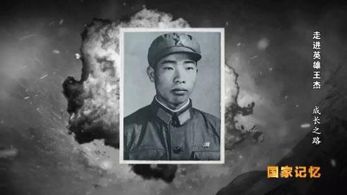 国家记忆20190909视频,走进英雄王杰,成长之路