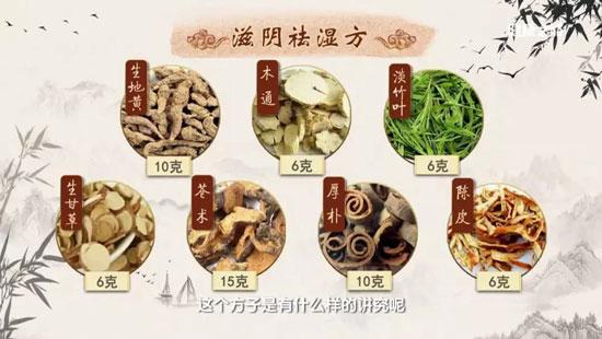 健康之路20190910,彭玉清,那些年去错的火,滋阴祛湿方,益气通便茶