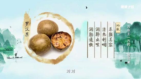 健康之路20190913,白广德,罗汉果的功效,治疗肺热咳嗽,通便茶