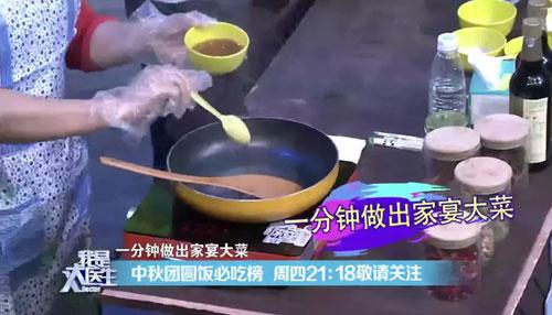 我是大医生20190912视频,中秋团圆饭必吃榜