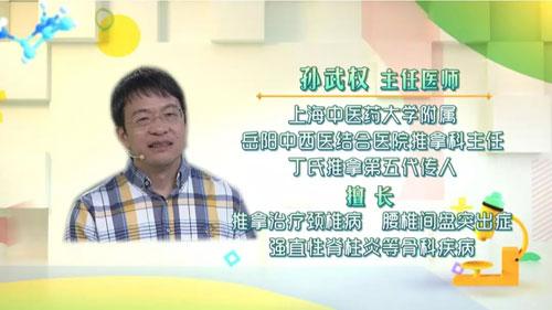 东方卫视名医话养生20190913,孙武权,中医巧治颈椎病