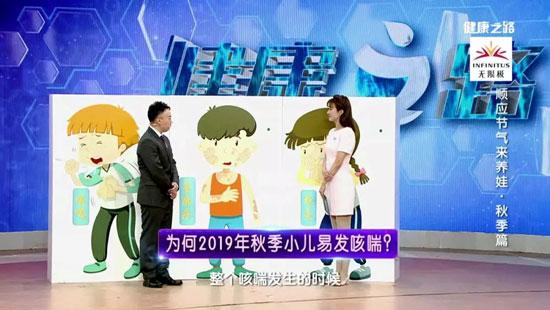 健康之路20190916,王波,儿童秋季咳喘,流鼻涕,荨麻疹,顺应节气来养娃