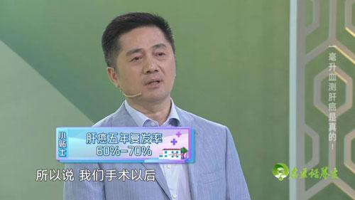 名医话养生20190916,肝癌早期症状和前兆,一毫升血测肝癌