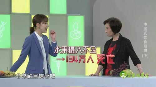 名医话养生20190919,孙建琴,中国式饮食的第二大陷阱,低水果饮食