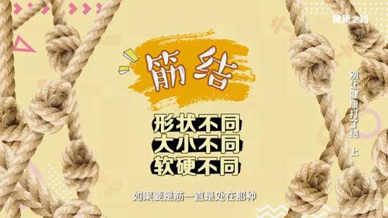 健康之路20190921,刘焰刚,筋结的危害,别让健康打了结(上)