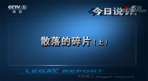 今日说法20190924,散落的碎片(上)江苏泰兴黄桥镇