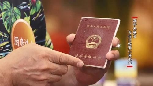 回家吃饭20190926,张春年,金秋还巢,特级厨师刘刚,蟹黄豆腐