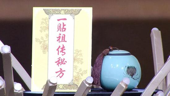 养生堂20191013,李济仁,张一帖祖传秘方,国医大师长寿法调脾肾