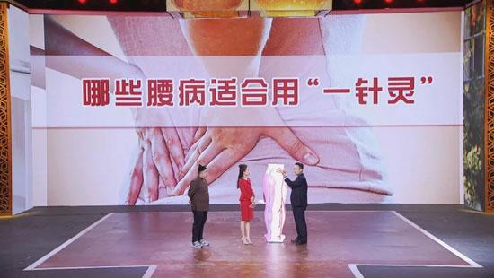 养生堂20191014,樊碧发,告别腰病一针灵,腰腿病,老寒腿,坐骨神经