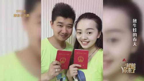 谢谢你来了20191023,放牛娃的春天,唐毅,刘茜