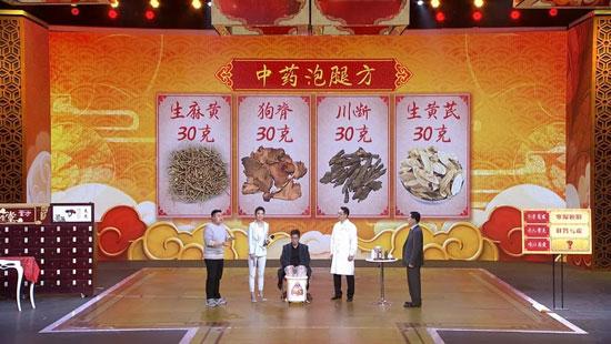 养生堂20191105,刘长信,寻找护膝法宝,中药泡腿方