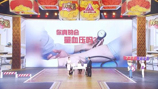 养生堂20191107,沈晨阳,隐藏在血压差背后的危机