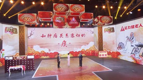养生堂20191108,张春荣,破解肿瘤密码,痰核,霸王花炖猪骨