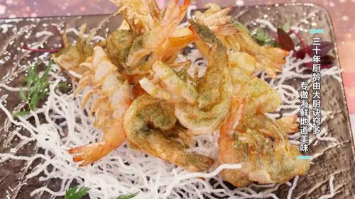 回家吃饭20191118,韩吉光,肚头爆螺头,黄花鱼疙瘩汤,大连美食
