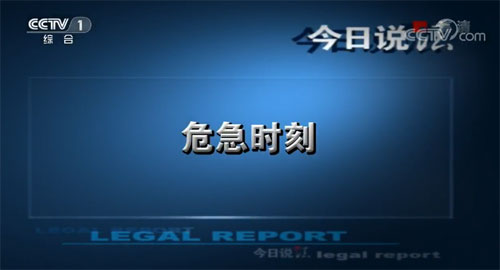 今日说法20191128,危急时刻,河北霸州胜芳镇,抢劫案,超市