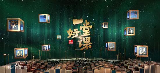 一堂好课综艺节目什么啥时候播出,哪个台播出时间,中央3台央视综艺