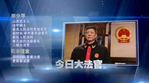 今日说法20191204,李少平,大法官开庭 重生(上)