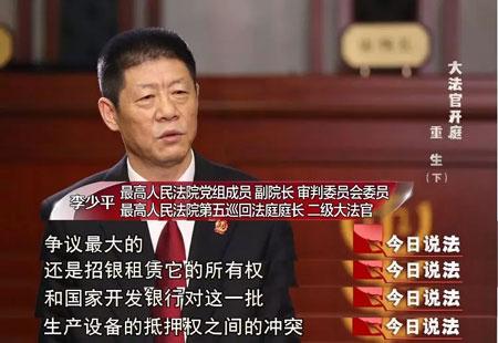 今日说法20191205视频,李少平,大法官开庭 重生(下)