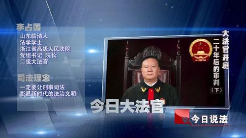 今日说法20191206,二十年后的审判(上)浙江台州仙居县横路丁村