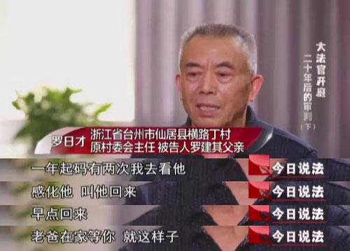 今日说法20191207,大法官开庭,李占国,二十年后的审判(下)