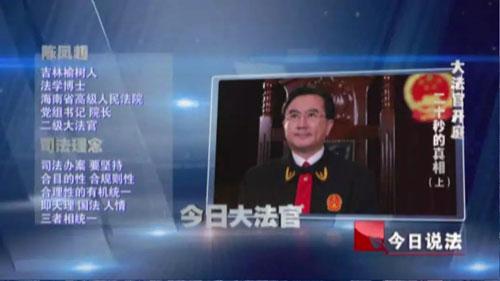 今日说法20191208,陈凤超,大法官开庭,二十秒的真相(上)