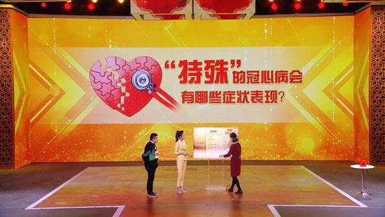 养生堂20191209,杨伟宪,警惕特殊的冠心病,猝死,黄金4分钟