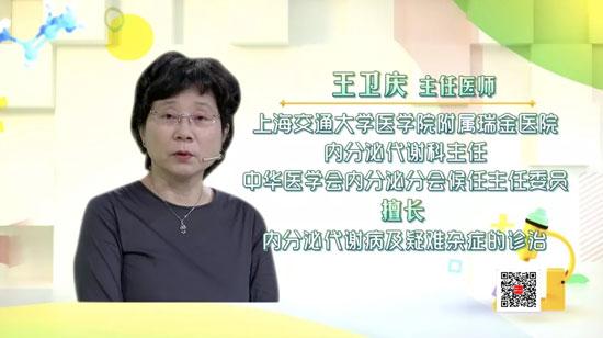 医话养生20191209,王卫庆,糖尿病患者容易踩的三个糖坑